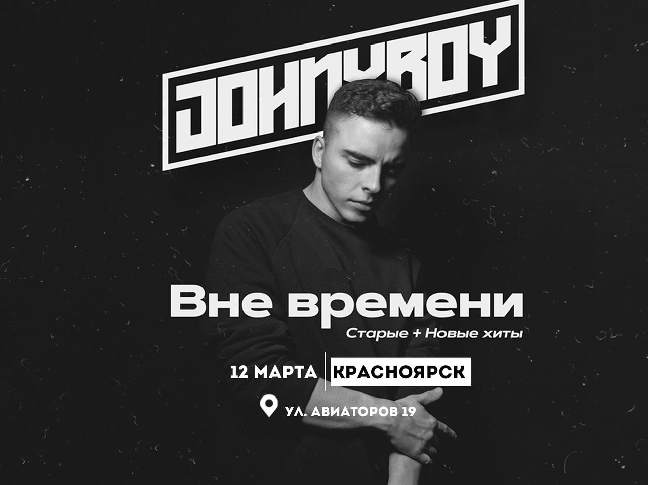 Афиша Волгоград JOHNYBOY КРАСНОЯРСК 12 мар