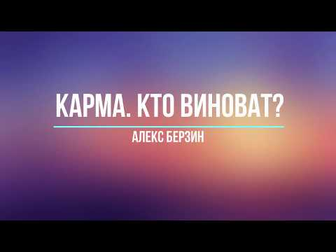 Алекс Берзин Карма Кто виноват - Часть 4 (23.06.18-№3) | Alex Berzin on karma in Moscow. Part 4