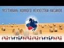 ФЕСТИВАЛЬ КОННОГО ИСКУССТВА КАЗАКОВ В ПАРКЕ КОЛОМЕНСКОЕ