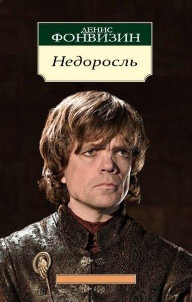 Игры престолов / Game of Thrones - Страница 2 9ulXihDNyiI