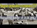 Введение чрезвычайного положения в СССР. Программа «Время» от 19.08.1991 г. Начало конца