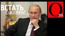 Путин поднял Россию с колен, чтобы поставить ее....