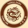 "Туроператор по Китаю ""Чайна Лайн"""