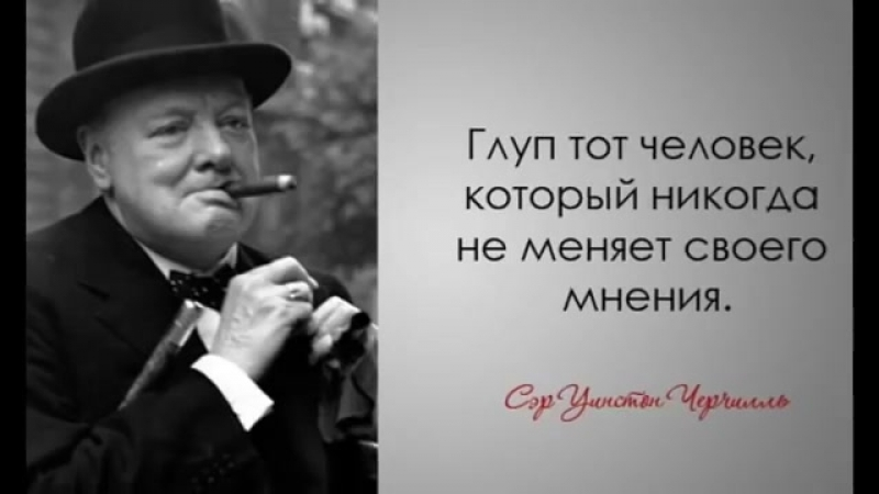Мудрые цитаты. Уинстон Черчилль