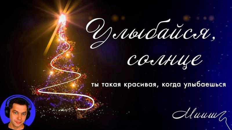 Видео-открытка Новогоднее настроение для наших девушек ✨