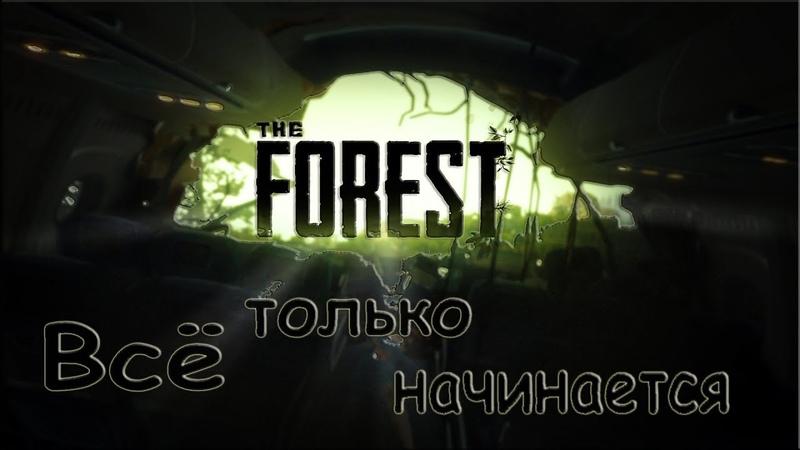 The Forest 5 | Всё только начинается