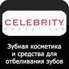Celebrity dental lab|Домашнее отбеливание зубов