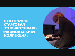 В Петербурге стартовал этно-фестиваль «Национальная коллекция»