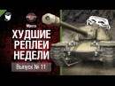Чак Норрис поднимает стату - ХРН №11 - от Мреха World of Tanks
