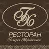 """Ресторан """"Галерея Художника"""""""