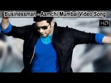 Businessman Movie | Aamchi Mumbai Video Song | Mahesh Babu, Kajal