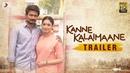 Kanne Kalaimaane - Official Trailer Tamil Udhayanidhi Stalin, Tamannaah Yuvanshankar Raja