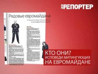 С 29 ноября в свежем номере журнала Вести.Репортер