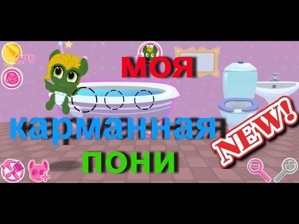 Моя Карманная Пони играть онлайн бесплатно видео 1 серия прохождения 2018 / My Pocket Pony