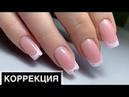 Коррекция ногтей/ Нежный розовый/ Снова использую пакетик