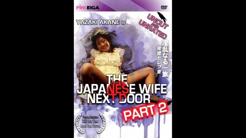 Японская жена по соседству 2 _ The Japanese Wife Next Door 2 (2004) Япония