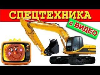 Рабочие машины с видео: погрузчик, бульдозер, самосвал, грейдер, кран. Развивающее видео для детей
