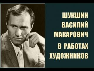 В.М. Шукшин в работах художников