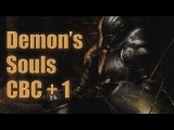 Demon's Souls - Crushing Battle Chat +1 [Boletarian Palace][1-1]