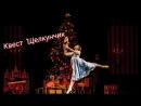 АСЭТФристайл на Квесте по сказке-балету Щелкунчик в Музее П.И. Чайковский и Москва