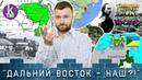 Как украинцы Дальний Восток шатали. Зеленый клин - 24 Реальные истории