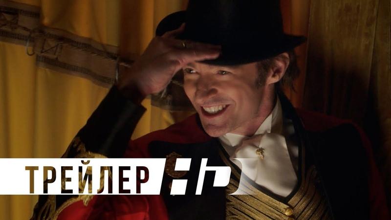 Величайший шоумен | Официальный трейлер | HD