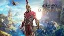 ПОИСК ГИКИ ► Прохождение Assassin's Creed Odyssey 15