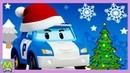 Робокар Поли Спасатель.Новогодние Праздники в Городке Брумс.Машинки Игры для Детей