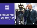 Кто выиграет АПЛ 2017-18 / Фавориты и шансы