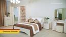 Обзор спальни «Соната» от DaVita-мебель