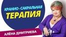 Алена Дмитриева Кранио сакральная терапия