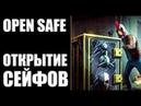 RUS \ PAYDAY 2 \ ОТКРЫТИЕ СЕЙФОВ \ SAFE OPENING 1