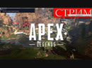 Apex Legends - Я ЛЕГЕНДА =