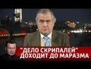 Евросоюз вводит санкции против россиян из за дела Скрипалей Вечер с Соловьевым от 21 01 19