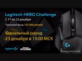 PLAYERUNKNOWN'S BATTLEGROUNDS турнир Logitech HERO Challenge. Финальный раунд