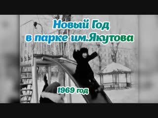 Новый год в парке им. Якутова. 1969 год