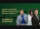 ПРЯМОЙ ЭФИР: Денис Косяков, Ирина Антоненко, Роман Курцын
