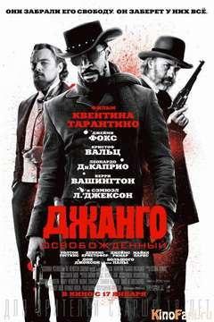 Джанго освобожденный / Django Unchained смотреть