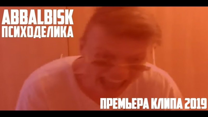 Abbalbisk Психоделика Dubstep remix