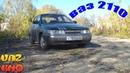 ВАЗ 2110, Десяточка на блатных номерах