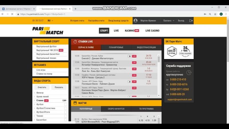 Мартин Фриман. [30.09] Платная информация. Футбол. Румыния. Лига 1. Германштадт - Стяуа.