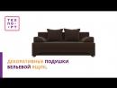 Диван-еврокнижка АртМебель Ник-2 микровельвет коричневый