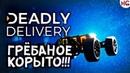 СЛИШКОМ СЛОЖНО Deadly Delivery: обзор, геймплей и прохождение игры.