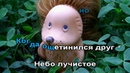 Ёжик резиновый - Таисия Подгорная