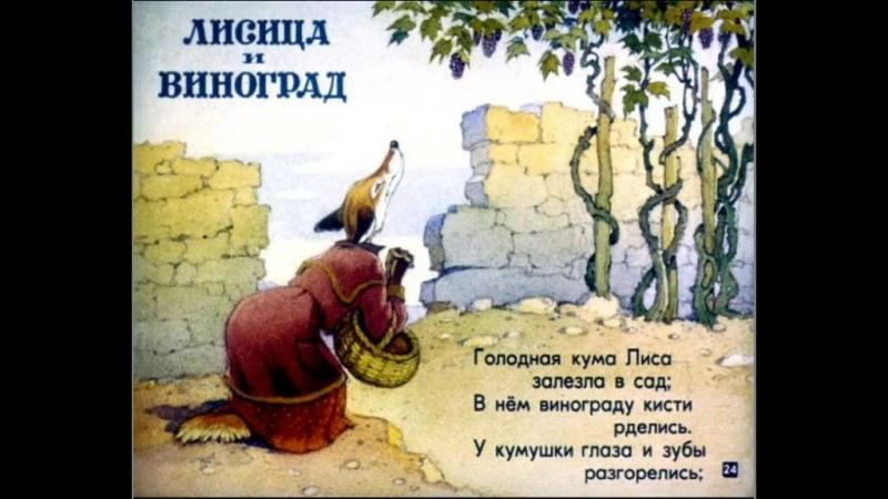 Крылов И.А. Лисица и виноград