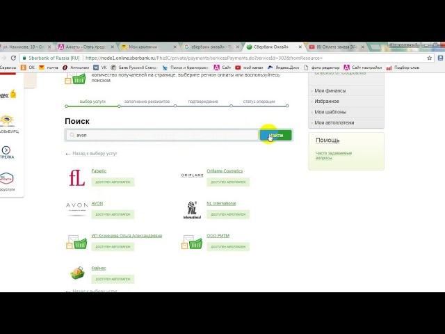 Как оплатить заказ эйвон сбербанк онлайн Новое