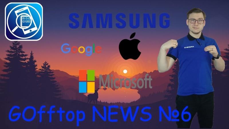 Не IPhone SE2 и крах виндофонов | GOfftop_NEWS6