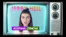 Jerry Heil - ОХРАНА_ОТМЄНА LYRIC VIDEO