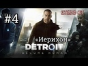 RED Queen 'AID' ► ТРИМ-Let's Play ► PS4 ► Detroit: Become Human ► Иерихон 4