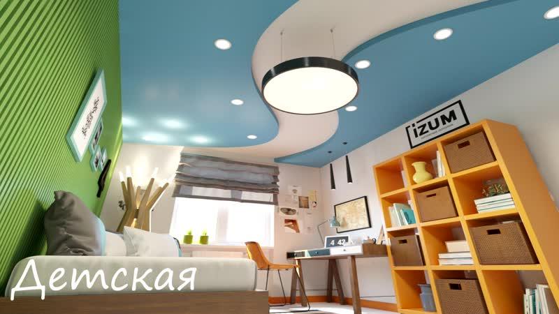 Как изменится Ваша квартира, благодаря натяжным потолкам IZUM?